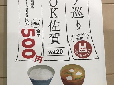 """""""ランチ巡りBOOK佐賀""""に掲載されています!"""