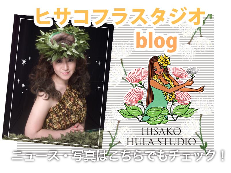 ヒサコフラスタジオのblogはこちら