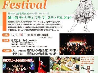 12/8(日)、チャリティフラフェスティバル2019に出演します