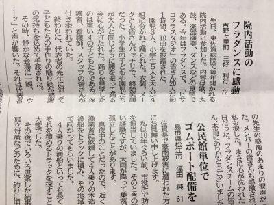 佐賀新聞に掲載されました♪