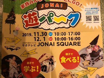 サガテレビJONAI遊パークに出演します!